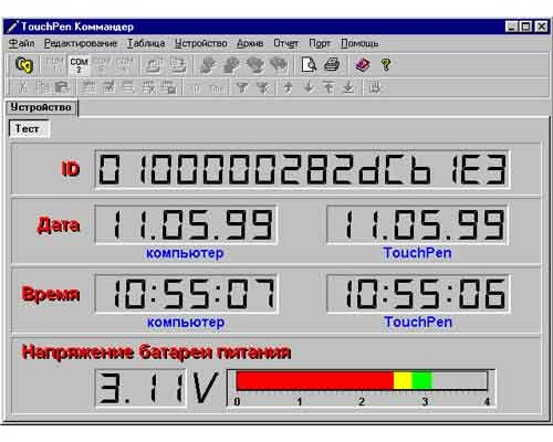 Программное обеспечение TouchPen Коммандер v2.X